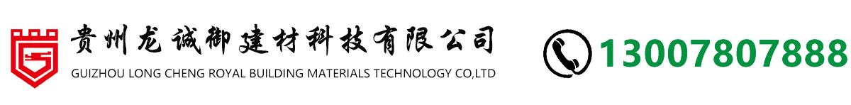 贵州龙诚御建材科技有限公司