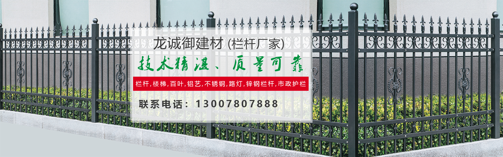 贵州栏杆厂家
