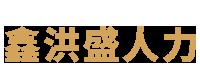 鑫洪盛(辽宁)人力资源有限公司