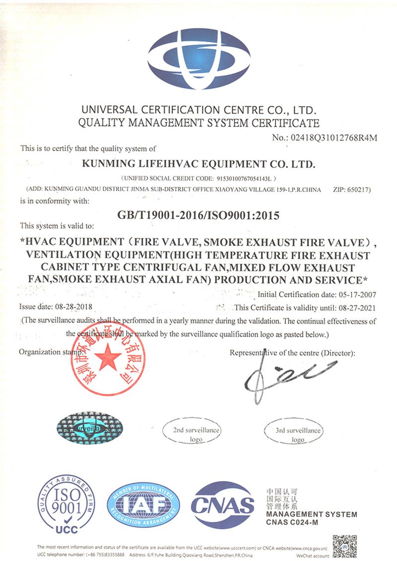 质量体系认证02