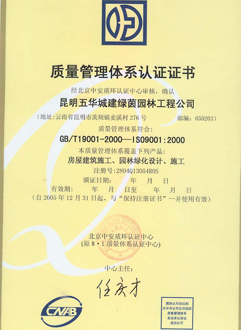 北京中安质环认证中心(原八一…