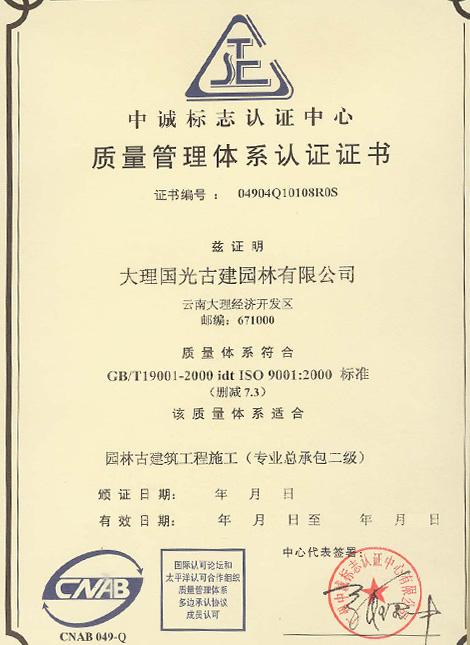 广州忠诚标志认证中心证书式样