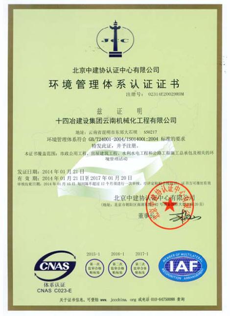 十四冶集团云南机械化工程有限…