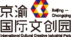 京渝国际文创园