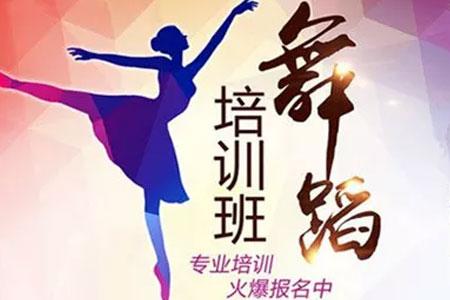 舞蹈培训制作