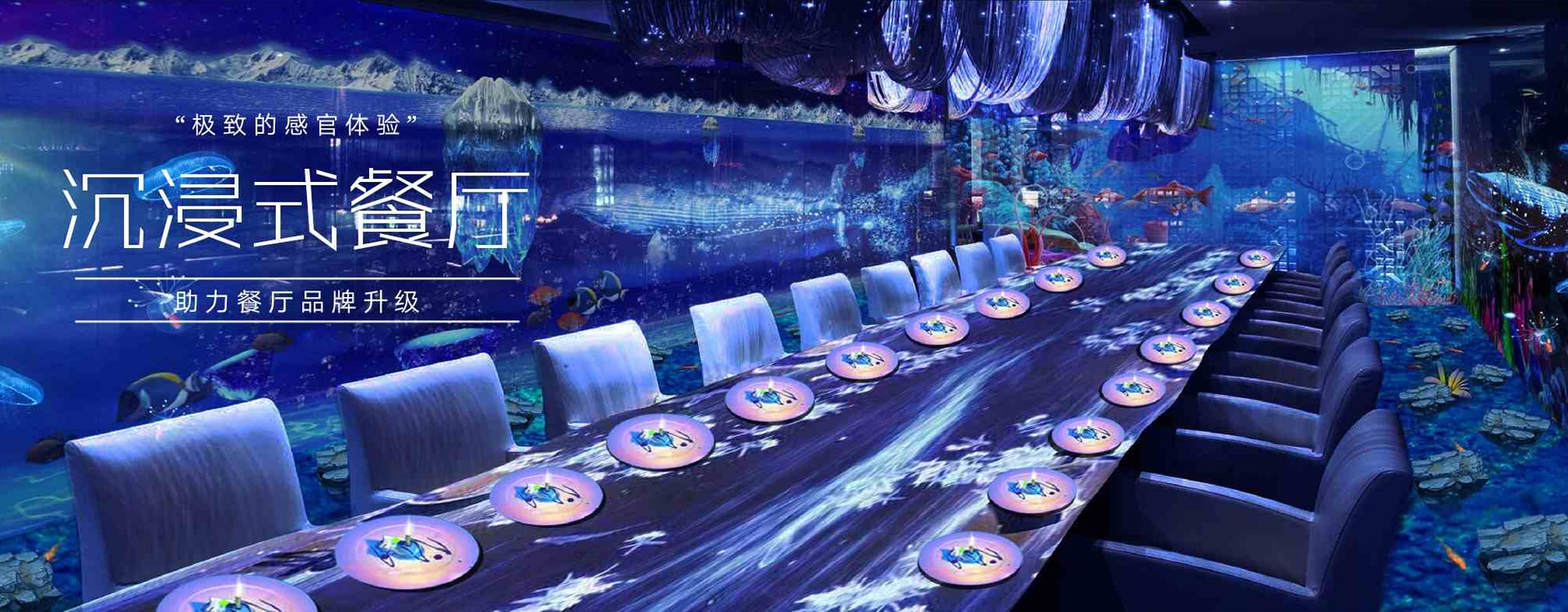 沉浸式餐厅