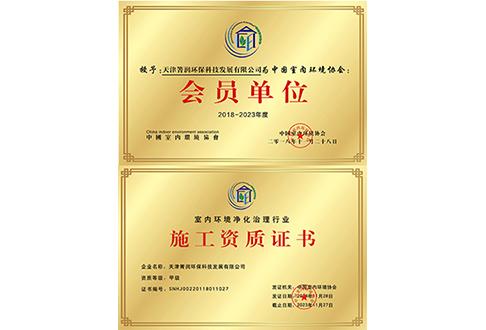 福州资质荣誉2