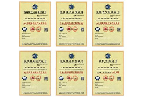 福州资质荣誉3