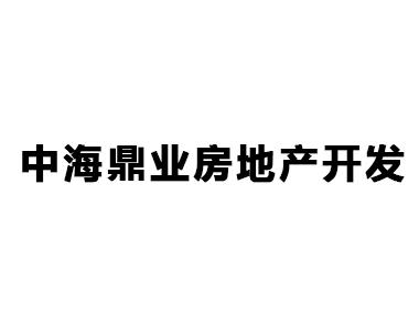 沈阳中海鼎业房地产开发有限公司