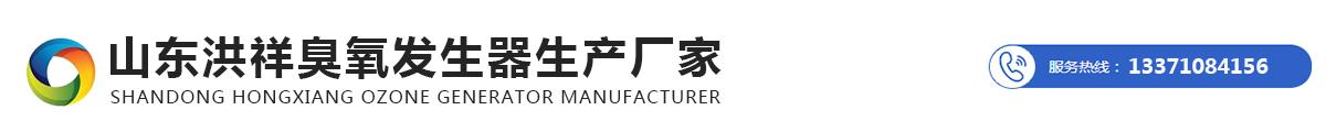 山东洪祥臭氧发生器生产厂家