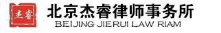北京杰睿律师事务所