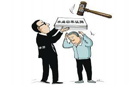 刑事无罪辩护