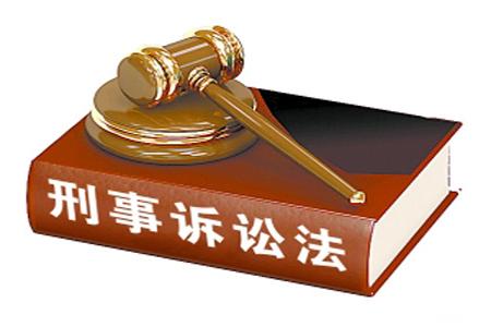 刑事诉讼辩护