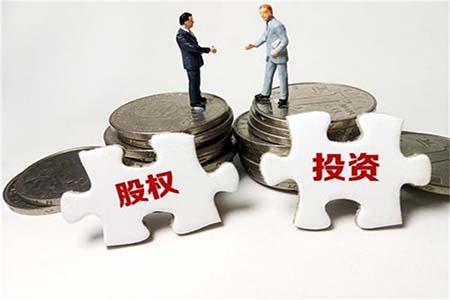 股权投资纠纷