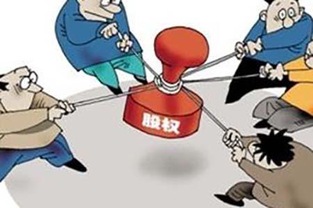 股权转让纠纷