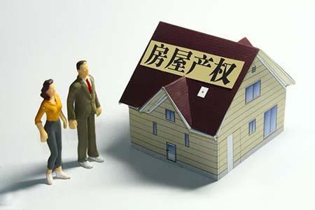 买卖房产纠纷