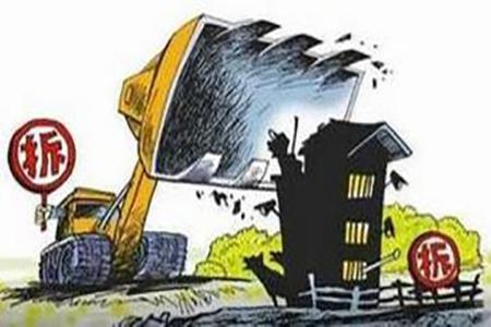 民宅强拆维权