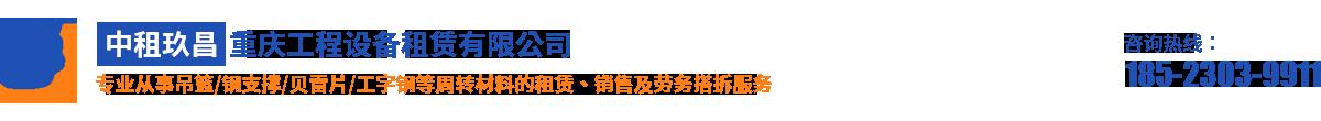 中租玖昌重庆工程设备租赁有限公司_Logo