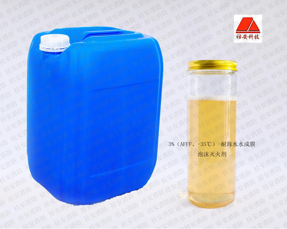 3%(AFFF、-35℃)-耐海水水成膜泡沫灭火剂