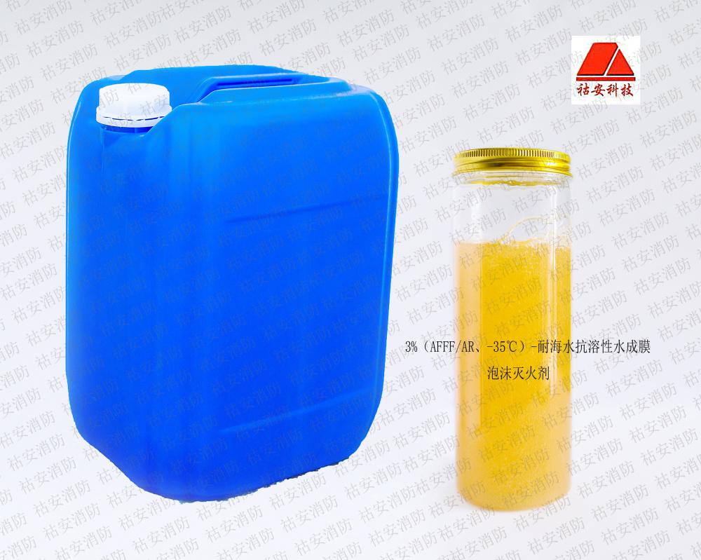 3%(AFFF/AR、-35℃)-耐海水抗溶性水成膜泡沫灭火剂
