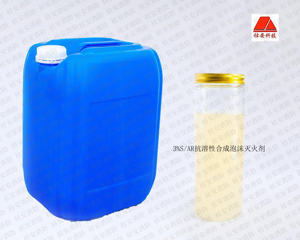3%SAR抗溶性合成泡沫灭火剂