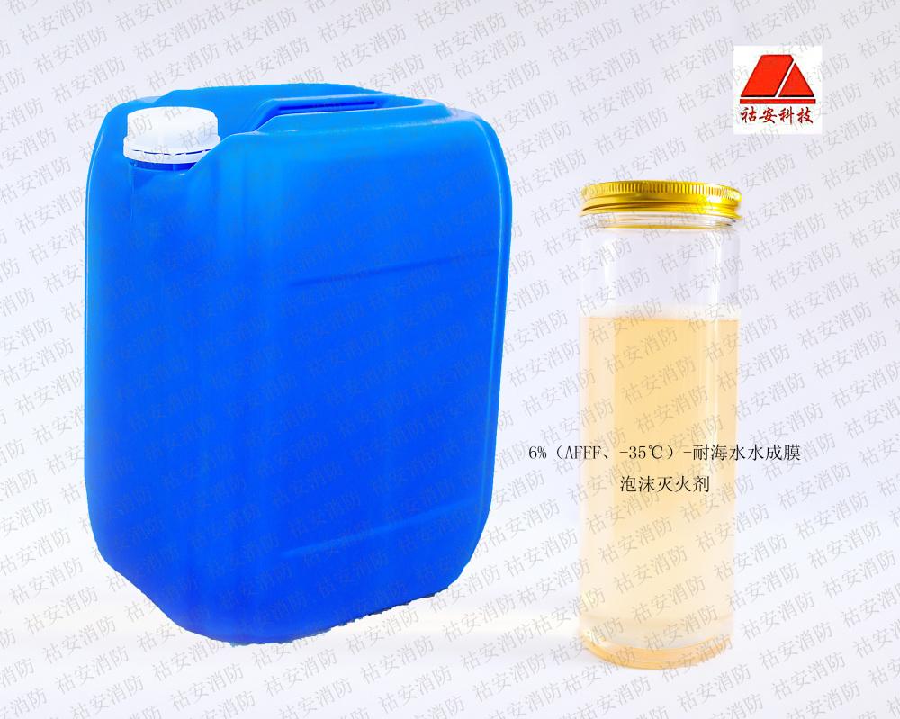 6%(AFFF、-35℃)-耐海水水成膜泡沫灭火剂