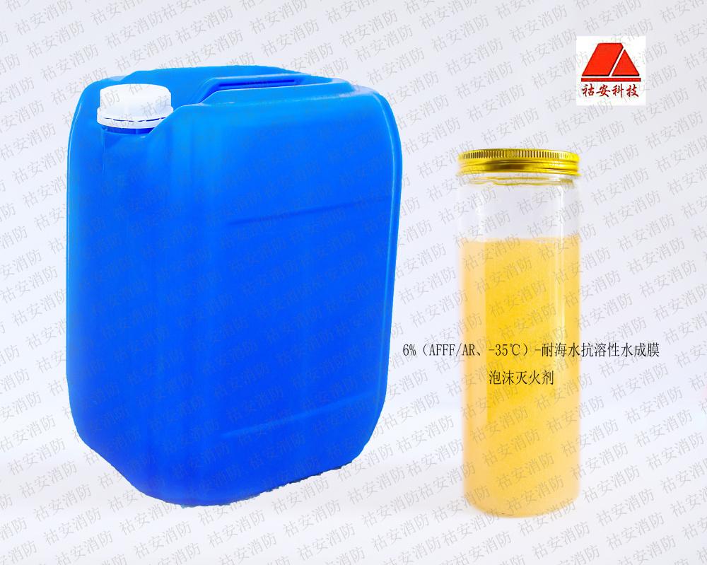 6%(AFFF/AR、-35℃)-耐海水抗溶性水成膜泡沫灭火剂