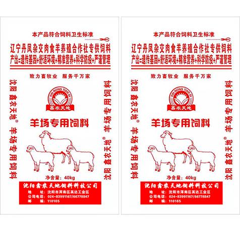 羊场专用饲料