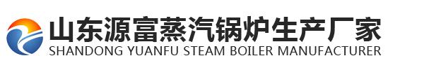 山东源富蒸汽锅炉生产厂家