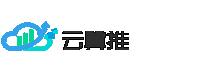 西咸新区【云翼推】网络公司