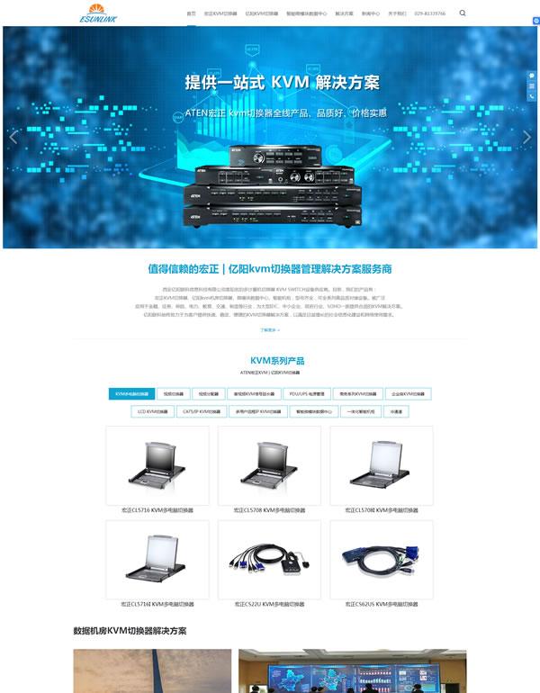 西安亿阳联科信息科技有限公司