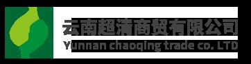 云南超清商贸公司