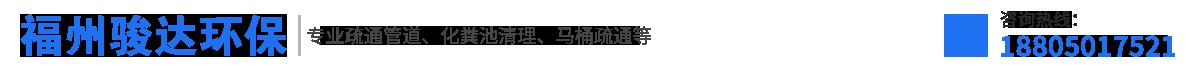 福州骏达环保科技有限公司