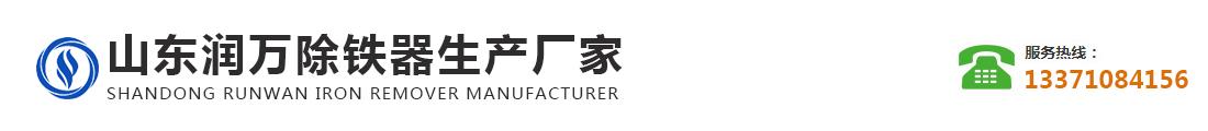 山东润万除铁器生产厂家