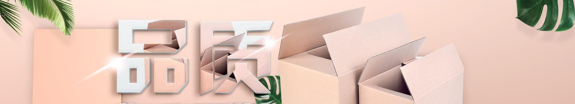西咸新区纸箱厂