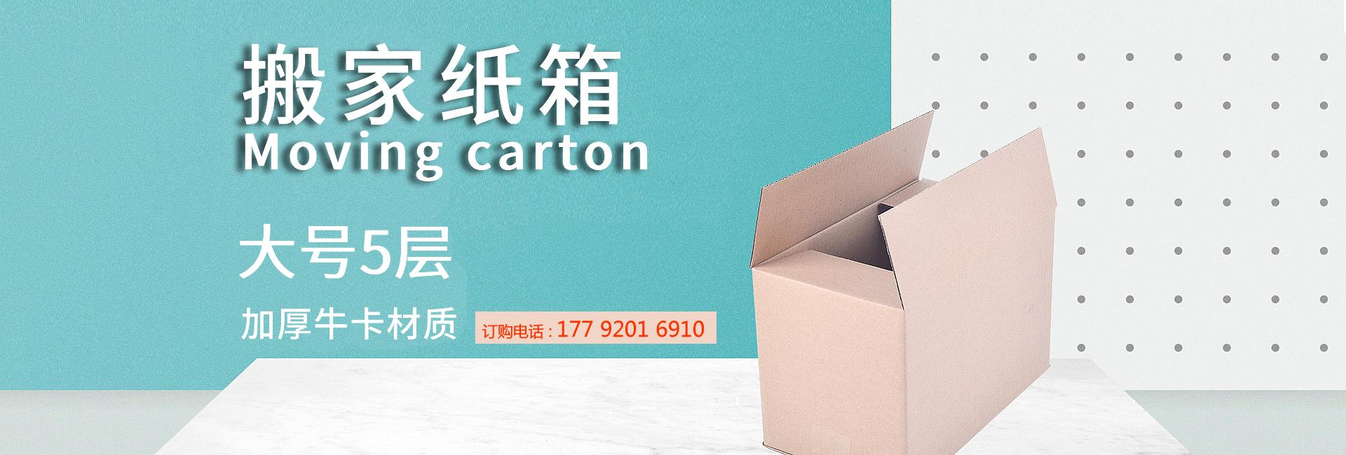 西安食品包装箱