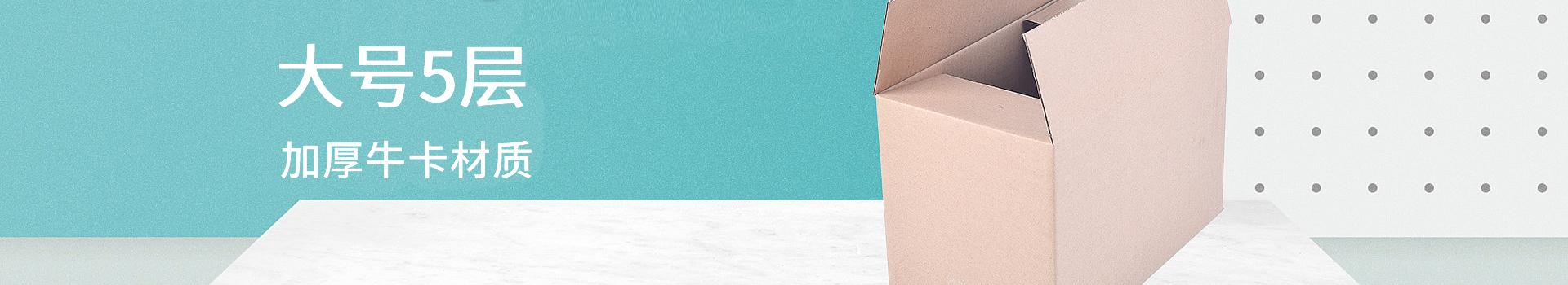 西安搬家纸箱