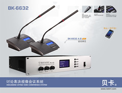 BK-6630专业视像会议话筒