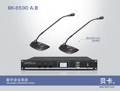BK-6530数字会议系统