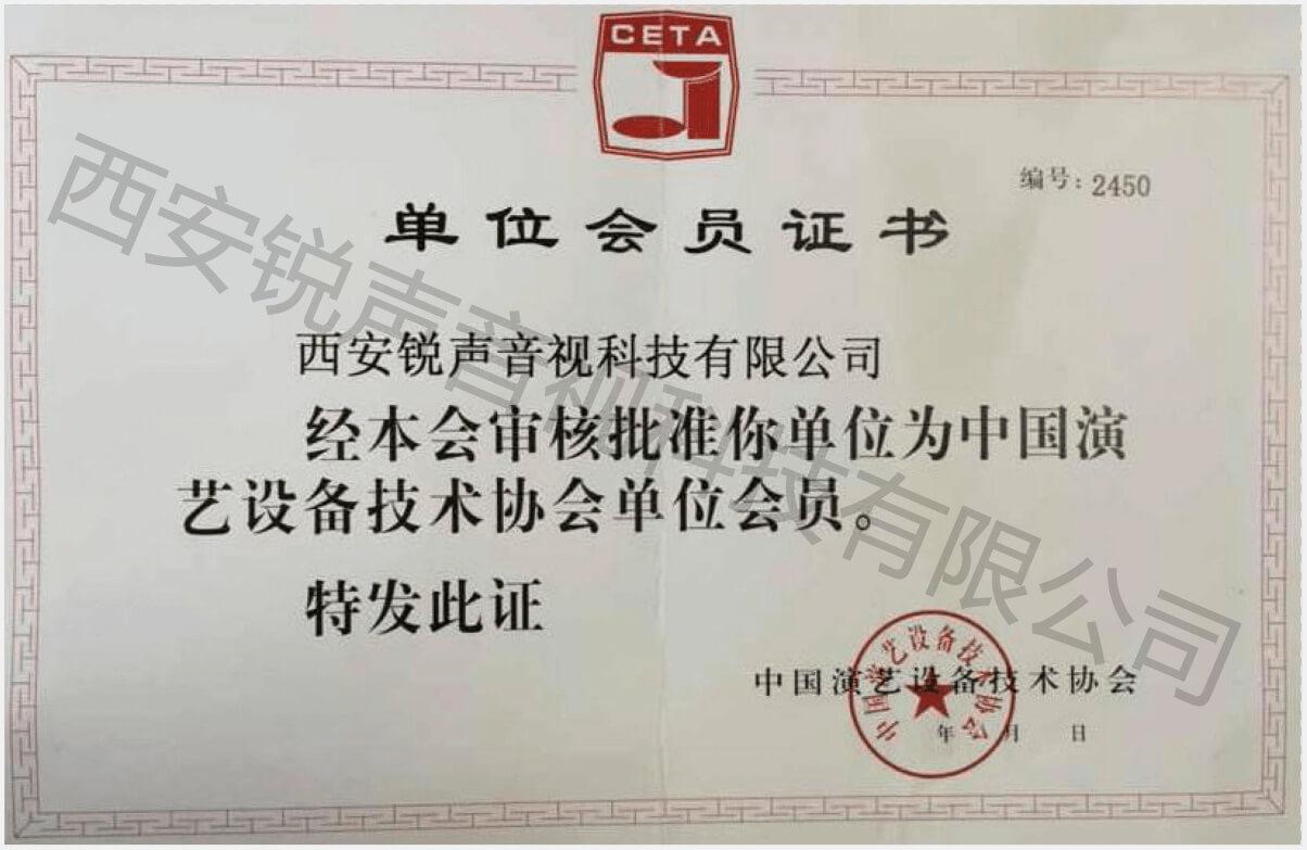 中国演艺设备技术协会单位会员