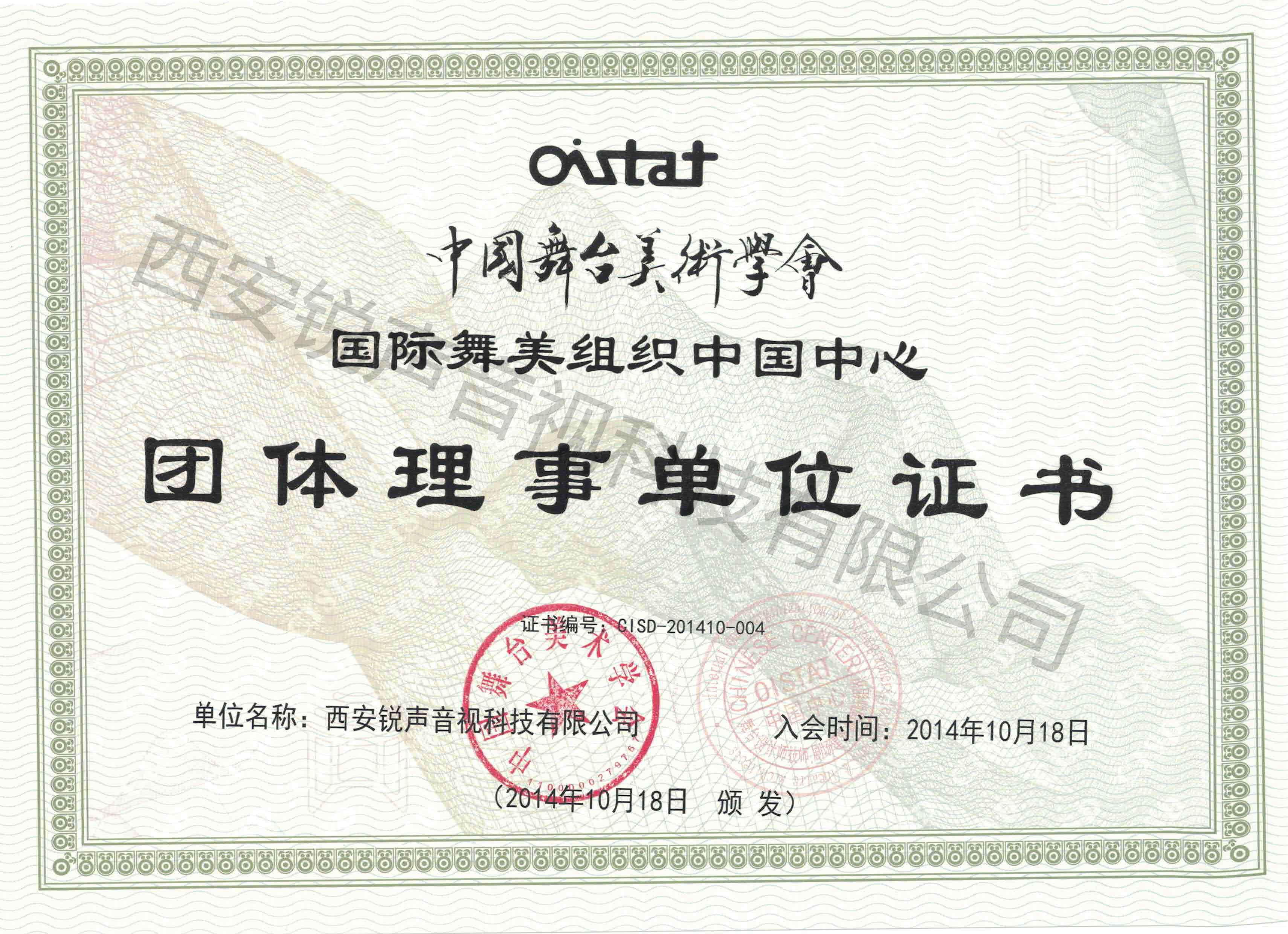 团体理事单位证书