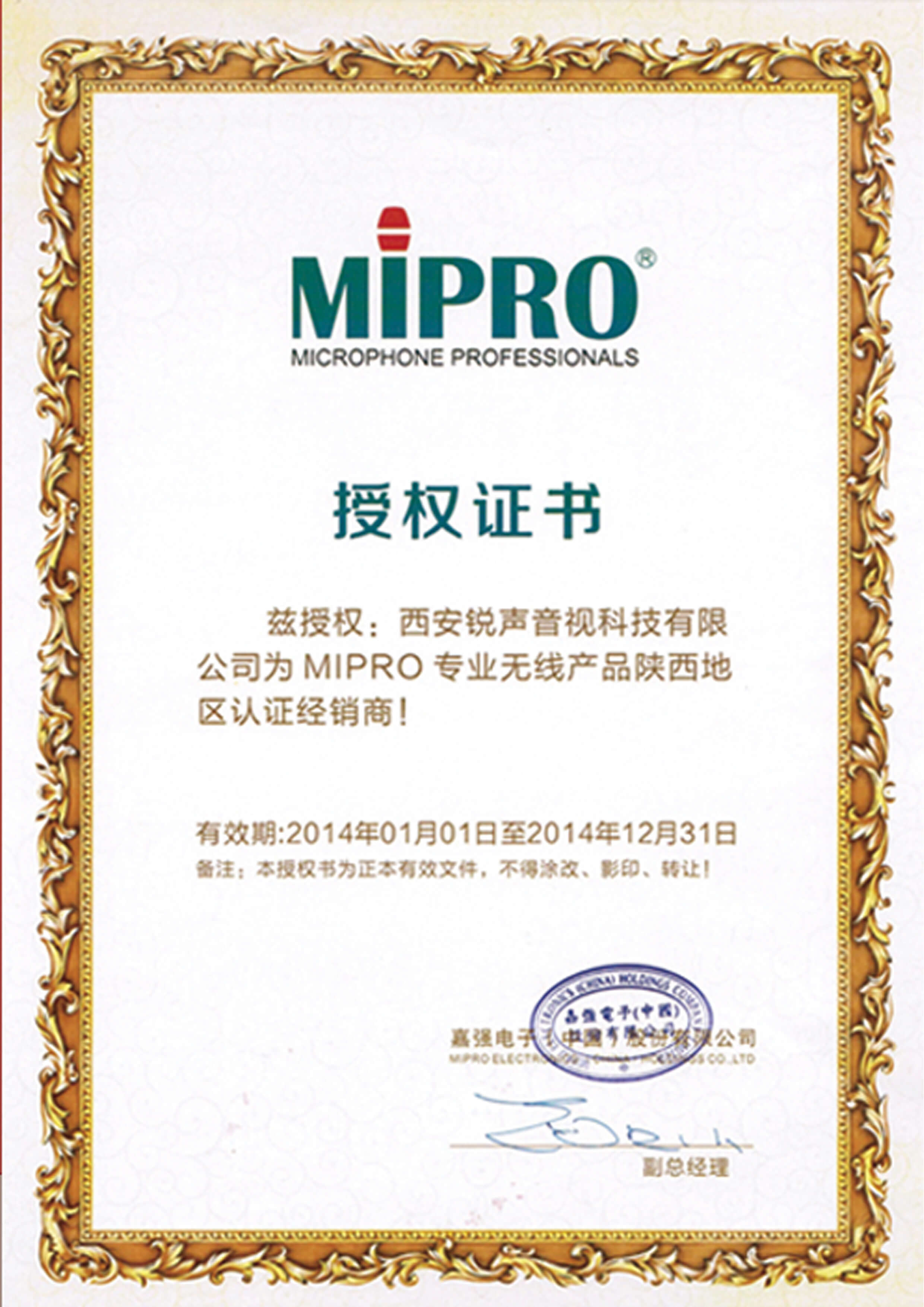 mipor授权书