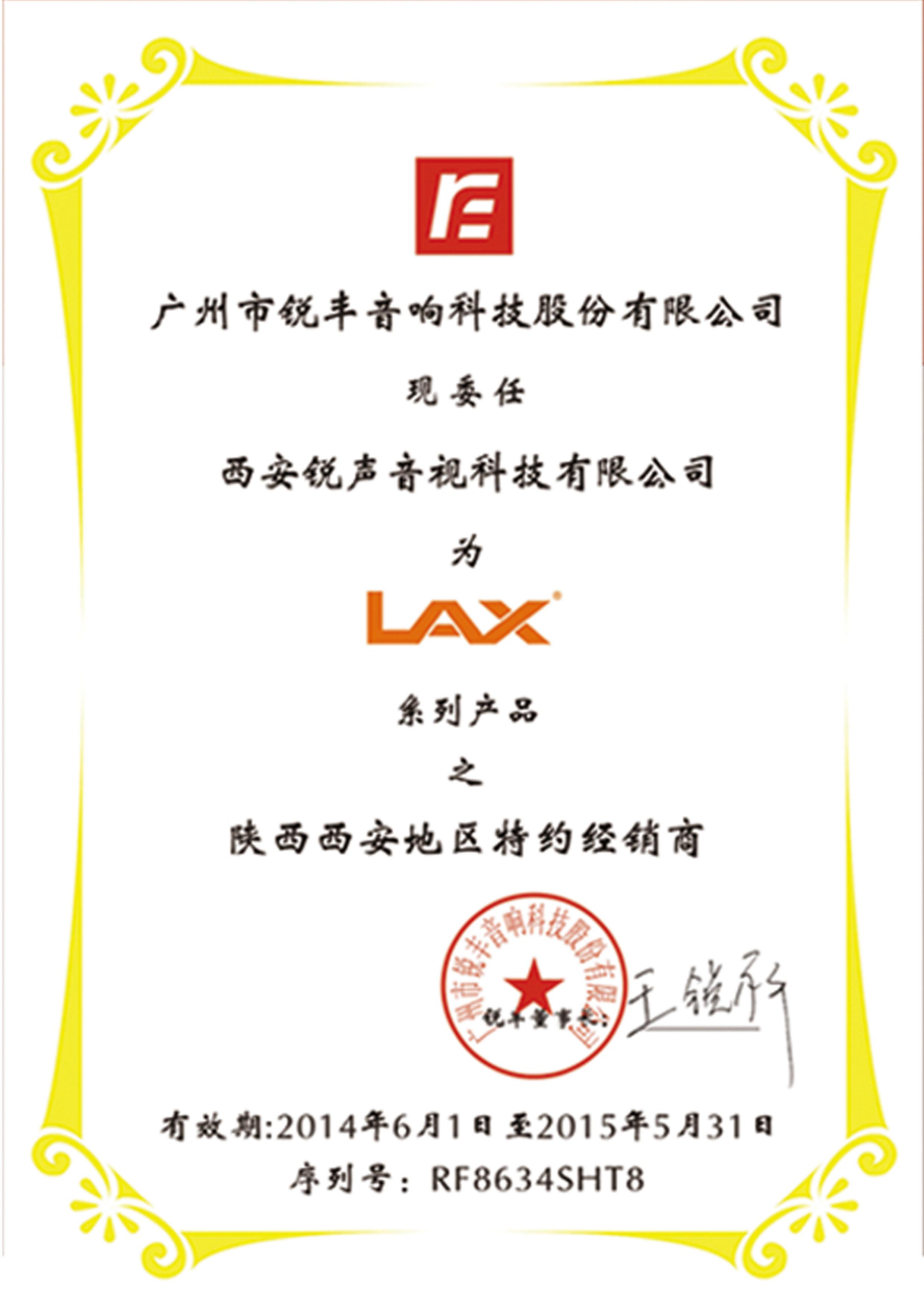 lax授权书