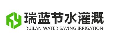 山东瑞蓝节水灌溉生产厂家