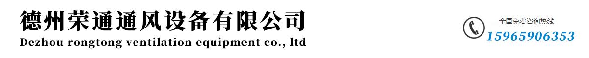 德州荣通通风设备有限公司