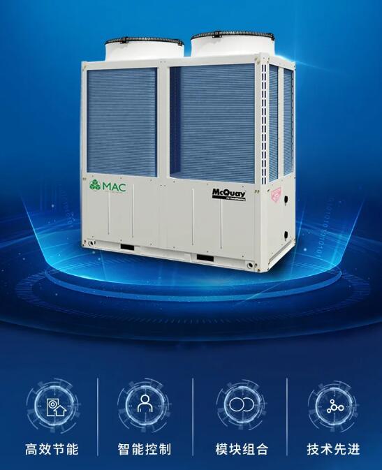 Free cooling又添新品:MAC-FC模块式自然冷却风冷冷水机组