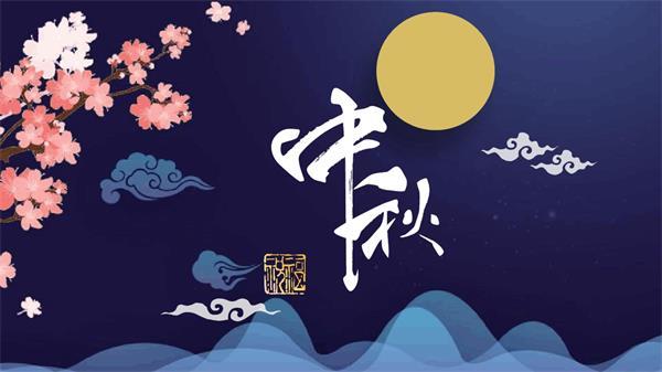 成都麦克维尔中央空调专卖店2021年中秋节放假通知