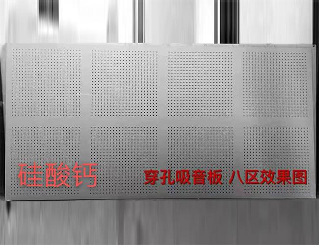 硅酸钙穿孔吸音板八区效果图
