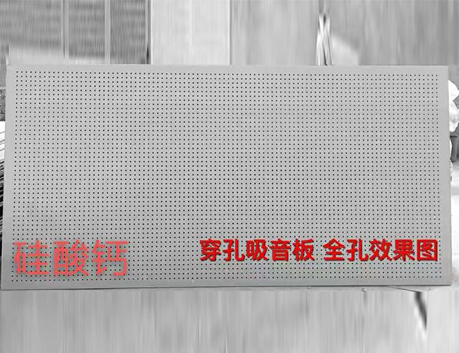 硅酸钙穿孔吸音板全孔效果图