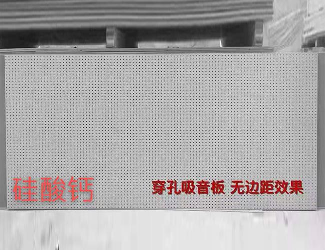 硅酸钙穿孔吸音板无边距效果图